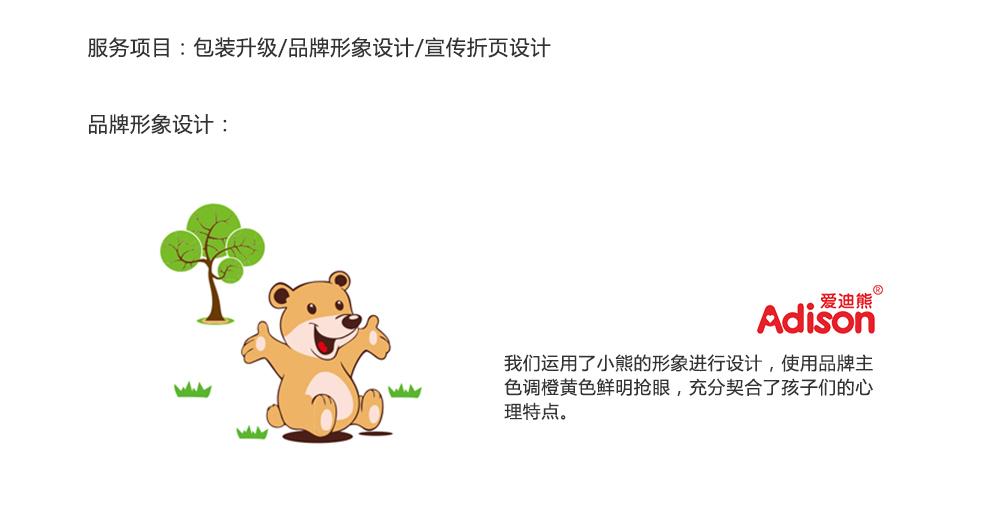 爱迪熊品牌策划案例_02.jpg