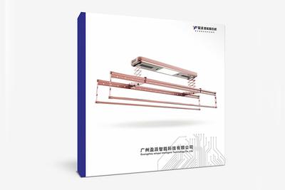伽马龙品牌画册设计-盈派智能晾衣机画册