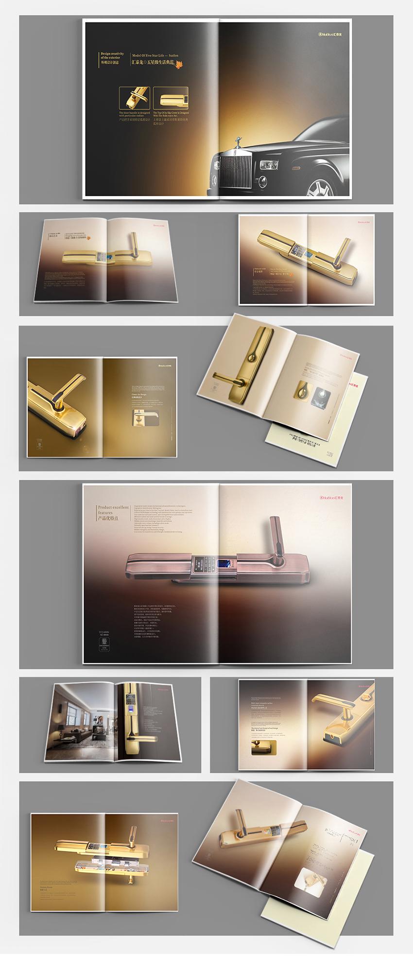伽馬龍品牌畫冊設計-匯泰龍智能鎖畫冊2.jpg