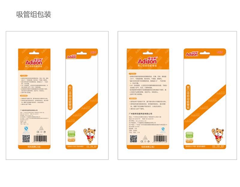 爱迪熊母婴产品包装_05.jpg