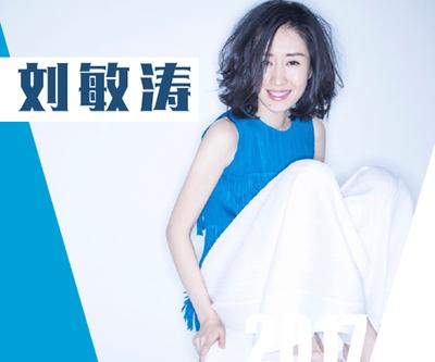 刘敏涛——内地演员