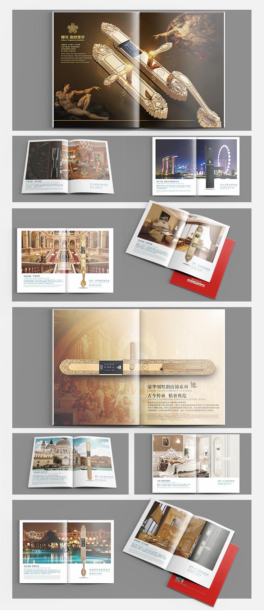伽马龙品牌画册设计-樱花智能锁画册.jpg