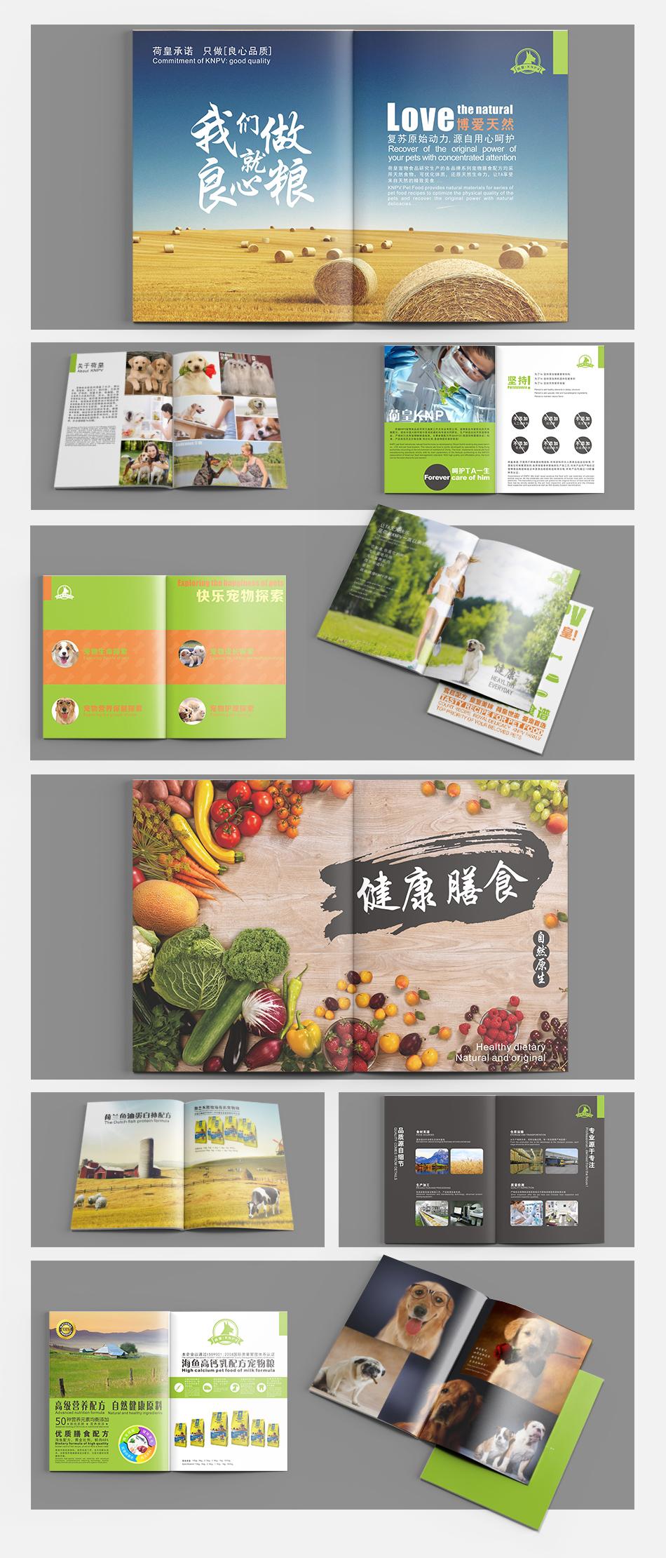 伽马龙品牌画册设计-宠物粮画册.jpg